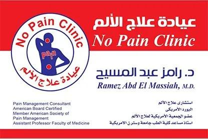 د.رامز عبد المسيح - عيادة علاج الألم