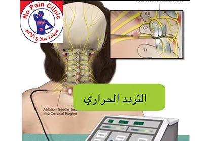 د.رامز عبد المسيح - عيادة علاج الألم 1
